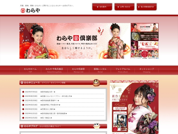 Screenshot of www.waraya.co.jp