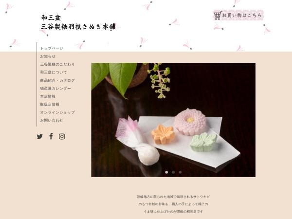Screenshot of www.wasanbon.com