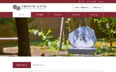 Screenshot of www.waseda-h.ed.jp