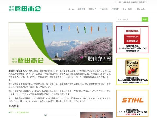 http://www.washidashokai.com
