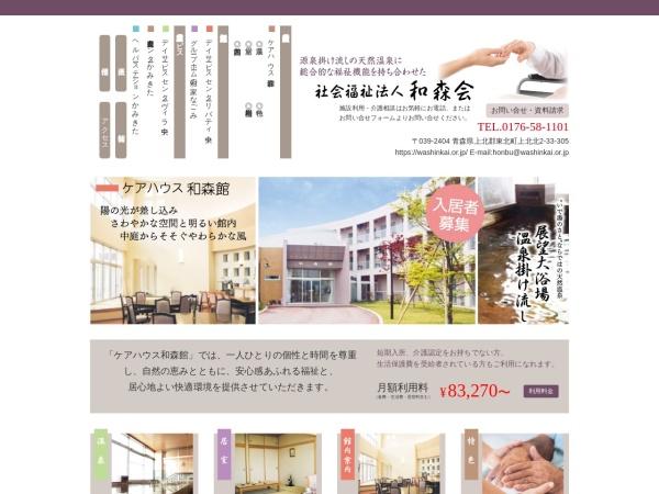 http://www.washinkai.or.jp