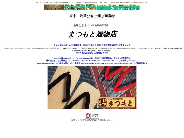 Screenshot of www.wasou-hakimono.com