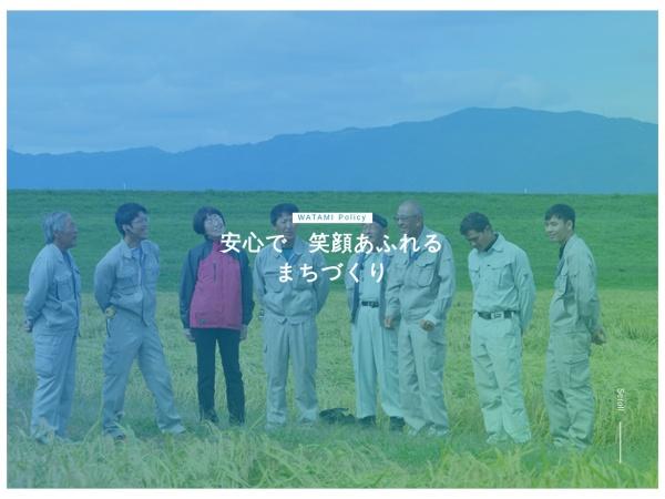 Screenshot of www.watami-japan.jp