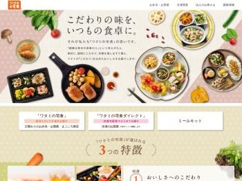http://www.watami-takushoku.co.jp/