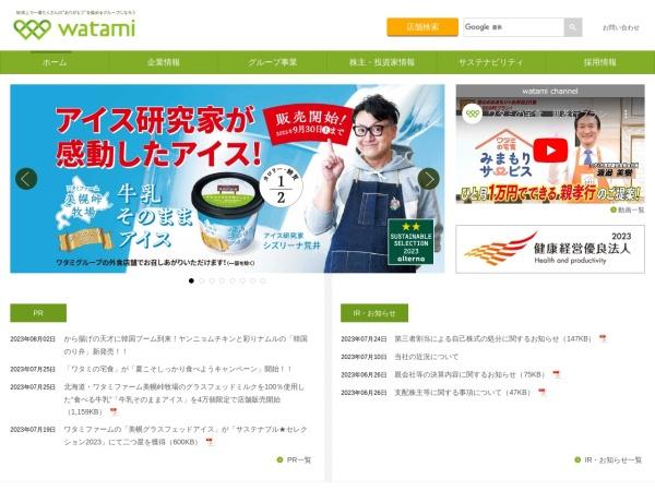 http://www.watami.co.jp/