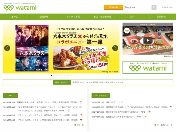 Screenshot of www.watami.co.jp