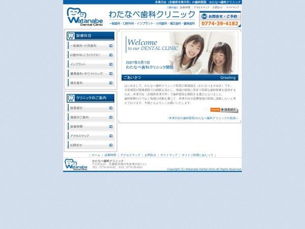 Screenshot of www.watanabe-dentalclinic.com