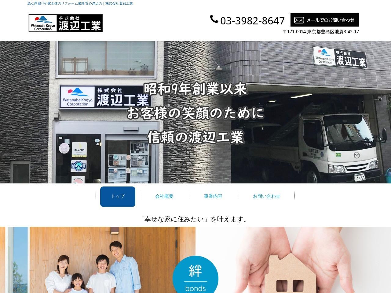 株式会社渡辺工業