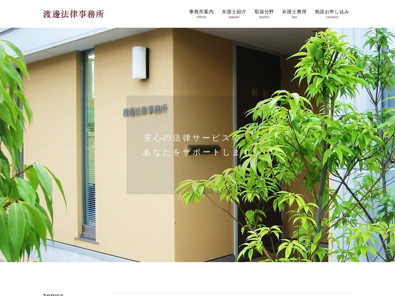 渡邊法律事務所