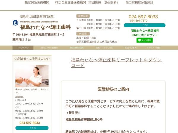 http://www.watanabe-orthodontics.jp