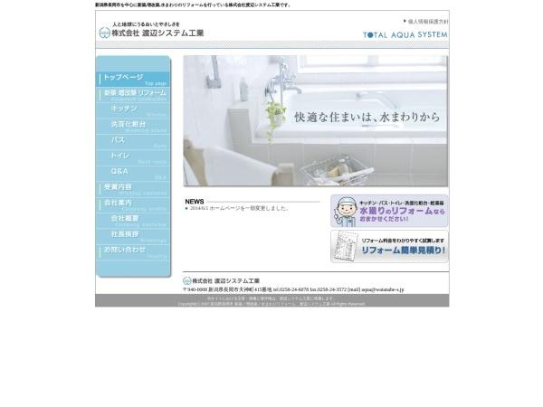 http://www.watanabe-s.jp