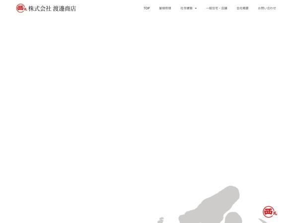 http://www.watanabe-shoten.co.jp/
