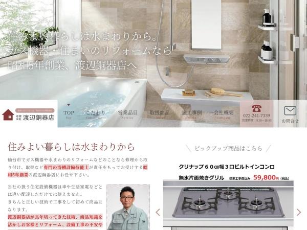 Screenshot of www.watanabedouki.com
