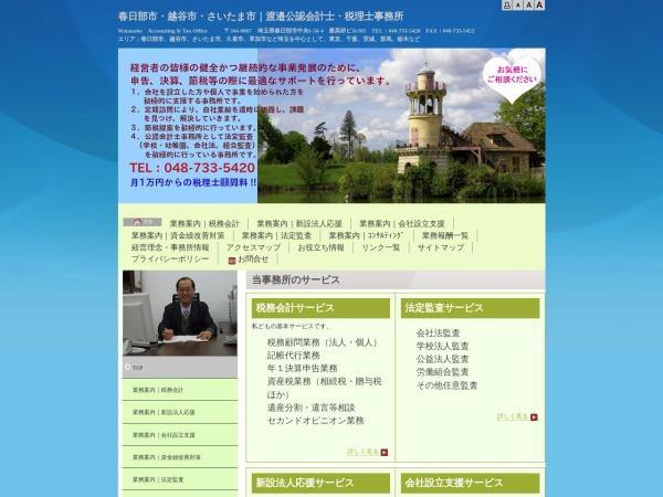 Screenshot of www.watanabeoffice.jp