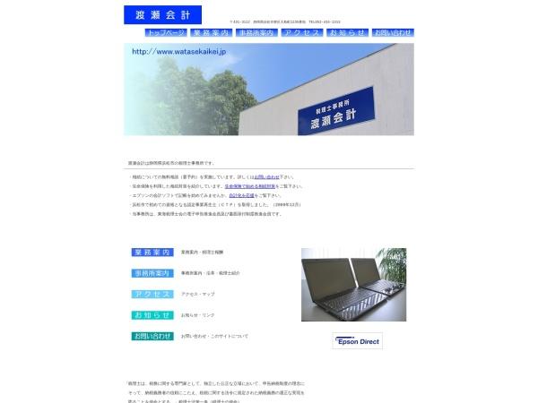 Screenshot of www.watasekaikei.jp