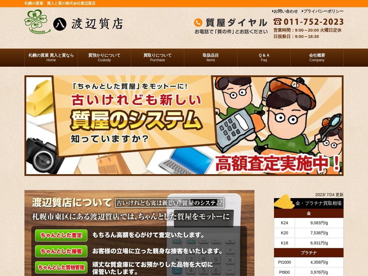札幌の質屋 買入と質の株式会社渡辺質店