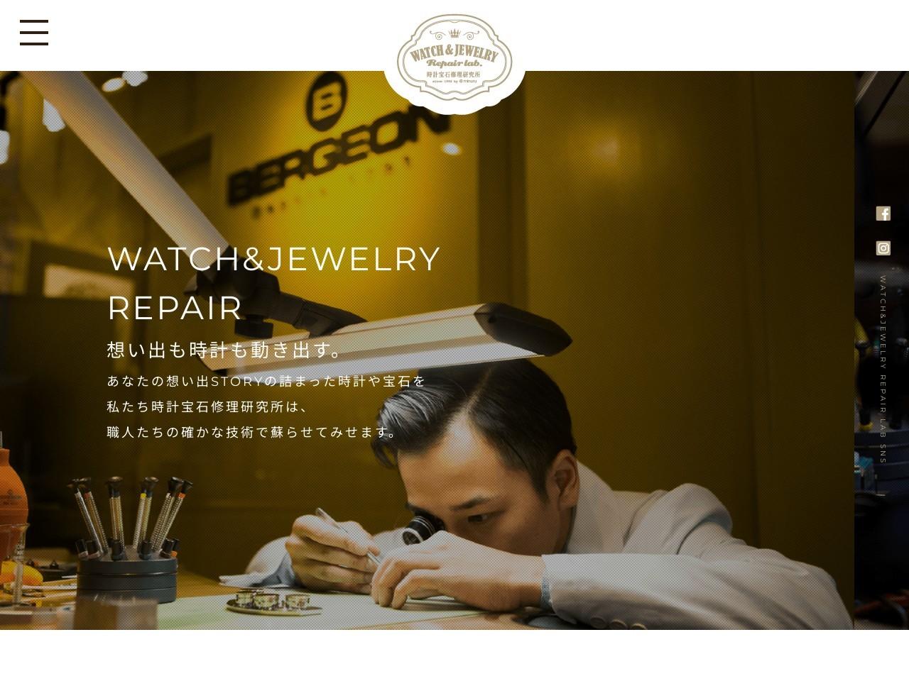 きょうばし時計宝石修理研究所