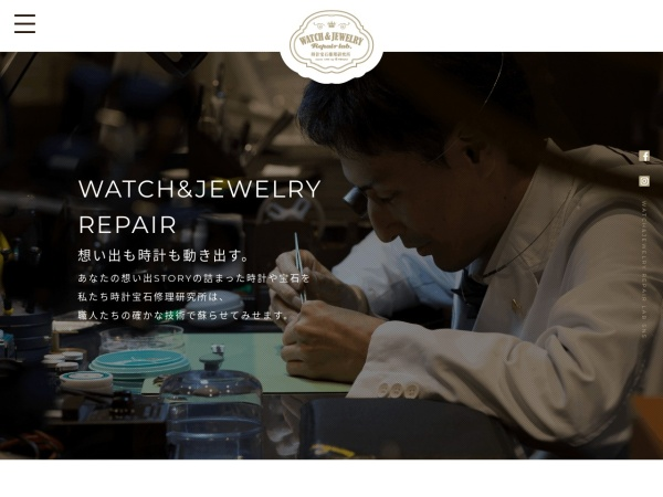 Screenshot of www.watch-jewelry-repairlab.co.jp