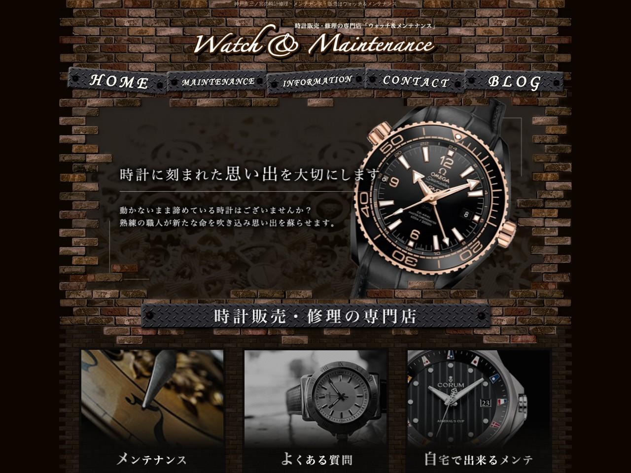 神戸市三ノ宮の時計修理・メンテナンス・販売はウォッチ&メンテナンス