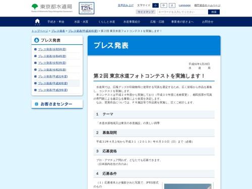 http://www.waterworks.metro.tokyo.jp/press/h30/press190123-02.html