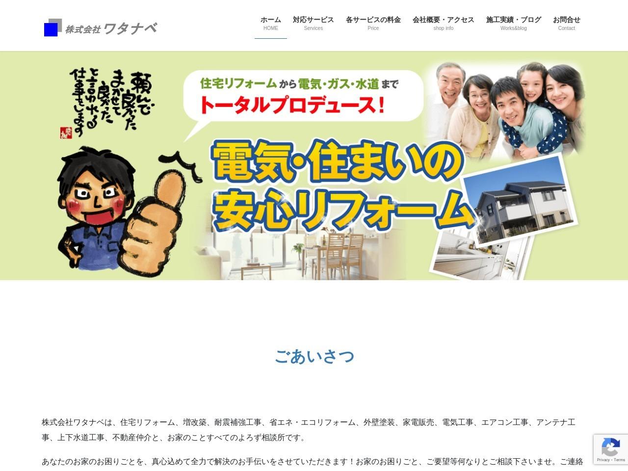 株式会社ワタナベ