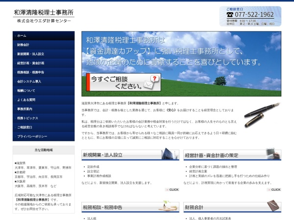 http://www.wazawa-tax.com/%20https://www.business1.jp/business/user/EmailInquiry.do?pageId=6&c