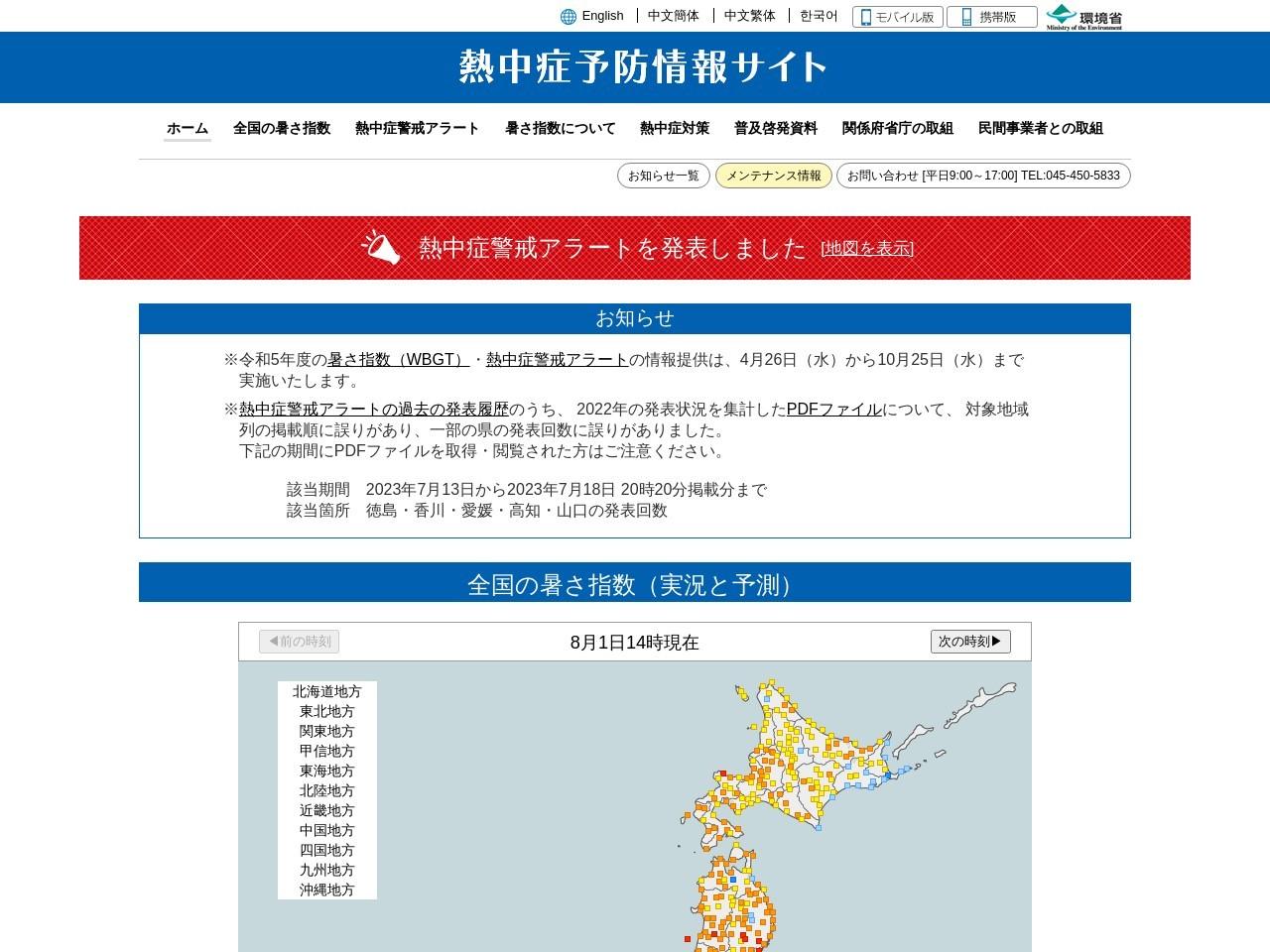 http://www.wbgt.env.go.jp/heatillness_checksheet.php
