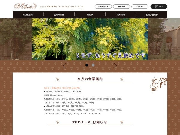 Screenshot of www.wbolero.com