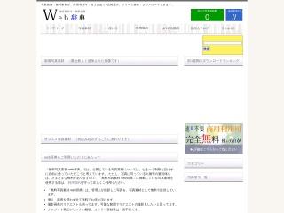 http://www.web-jiten.jp/