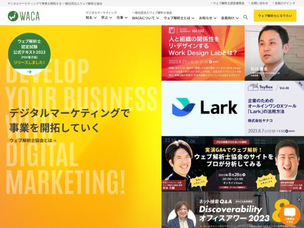 http://www.web-mining.jp/