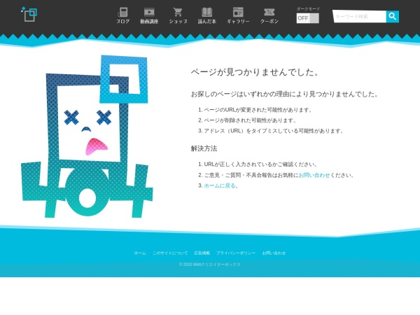 http://www.webcreatorbox.com/en