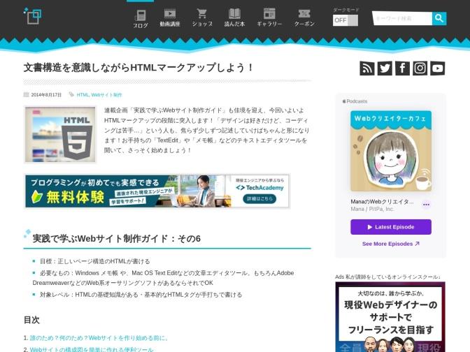 http://www.webcreatorbox.com/tech/html-semantic-markup/