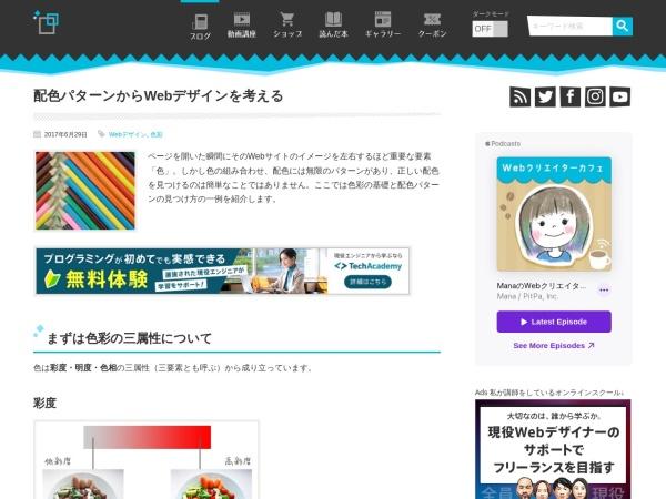 http://www.webcreatorbox.com/tech/web-design-color-scheme/