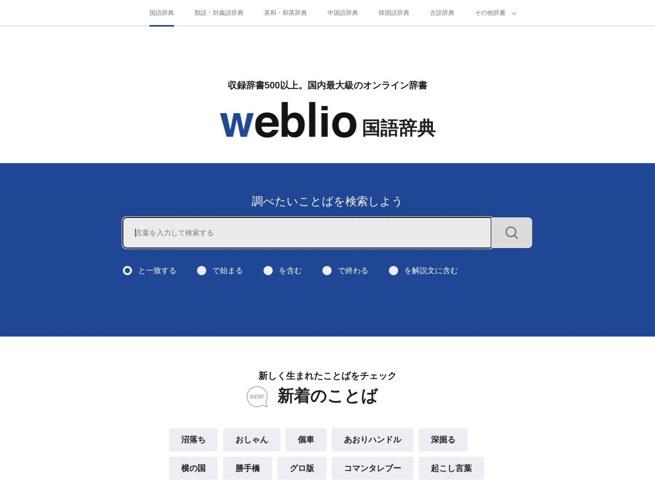 Screenshot of www.weblio.jp