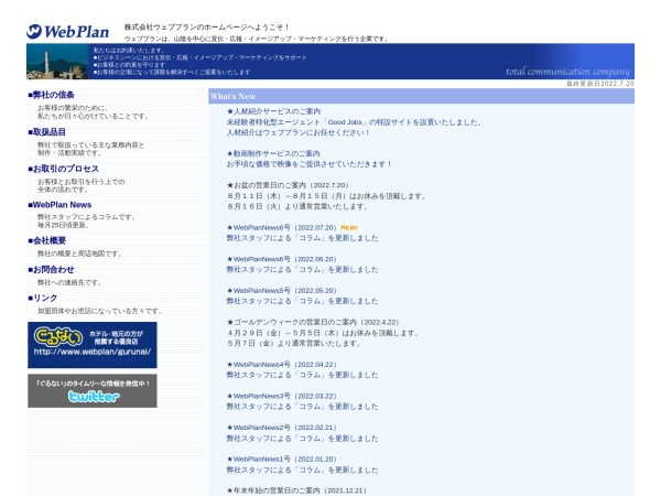 Screenshot of www.webplan.co.jp
