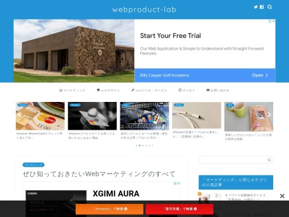 http://www.webproduct-lab.com/entry/all-of-web-marketing