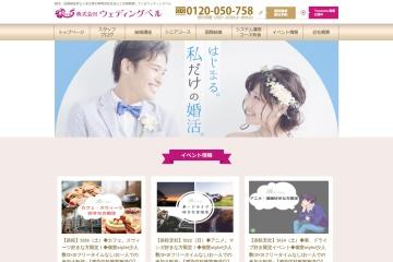 Screenshot of www.wedding-bell.co.jp