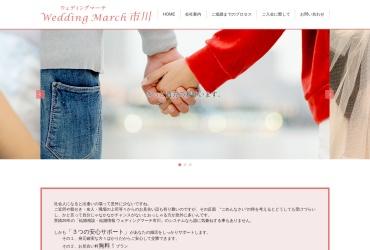 Screenshot of www.wedding-march.jp