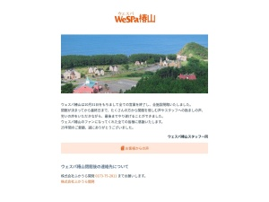 http://www.wespa.jp/