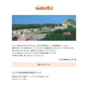 Screenshot of www.wespa.jp