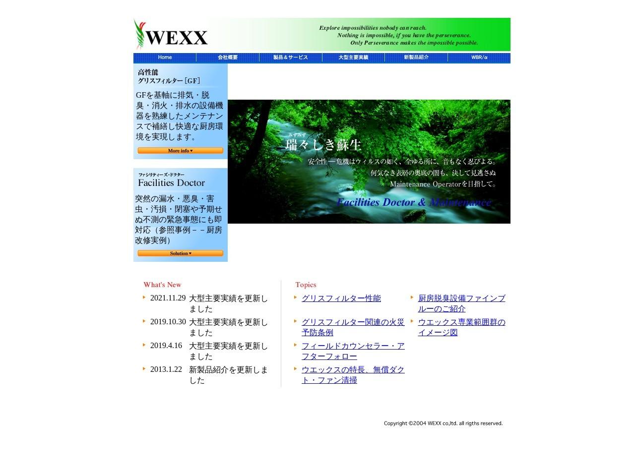 株式会社ウエックス