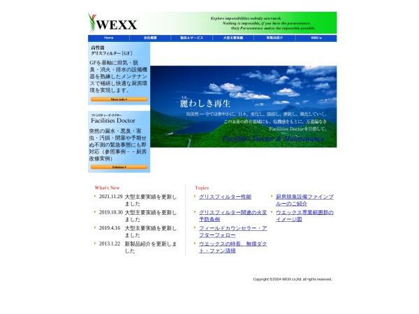 Screenshot of www.wexx.co.jp