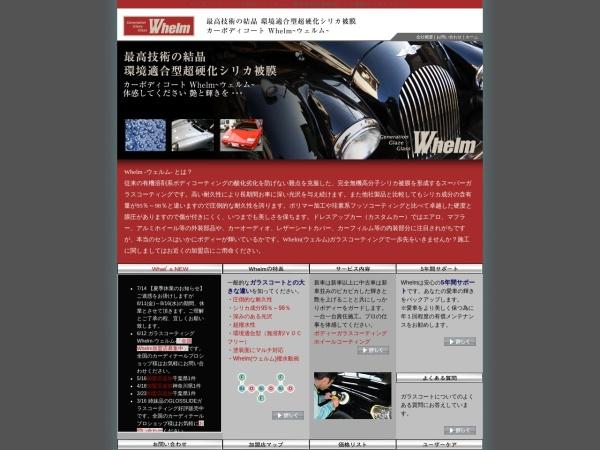 Screenshot of www.whelm.jp