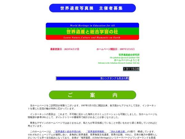 Screenshot of www.wheritage.net
