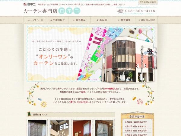 Screenshot of www.white-one.jp