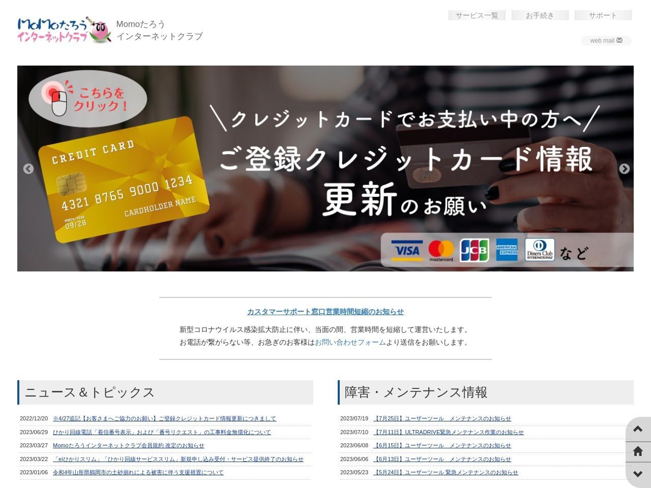 Momoたろうインターネットクラブ|株式会社イージェーワークス