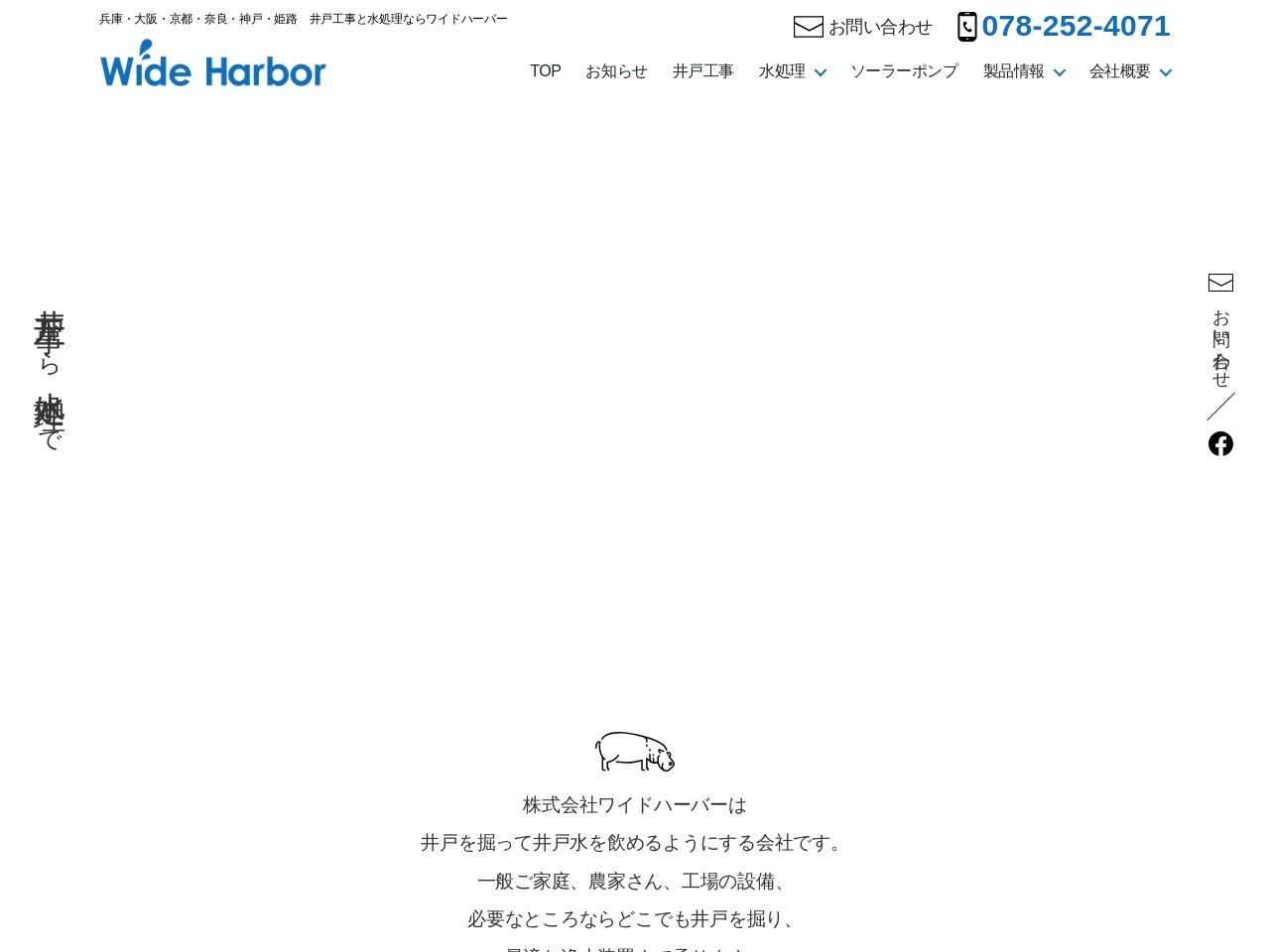 株式会社ワイドハーバー神戸営業所