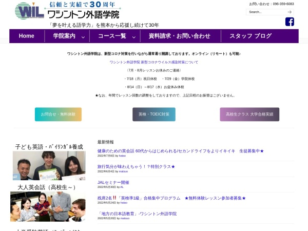 http://www.wil.co.jp