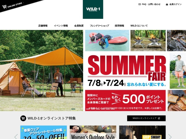 Screenshot of www.wild1.co.jp