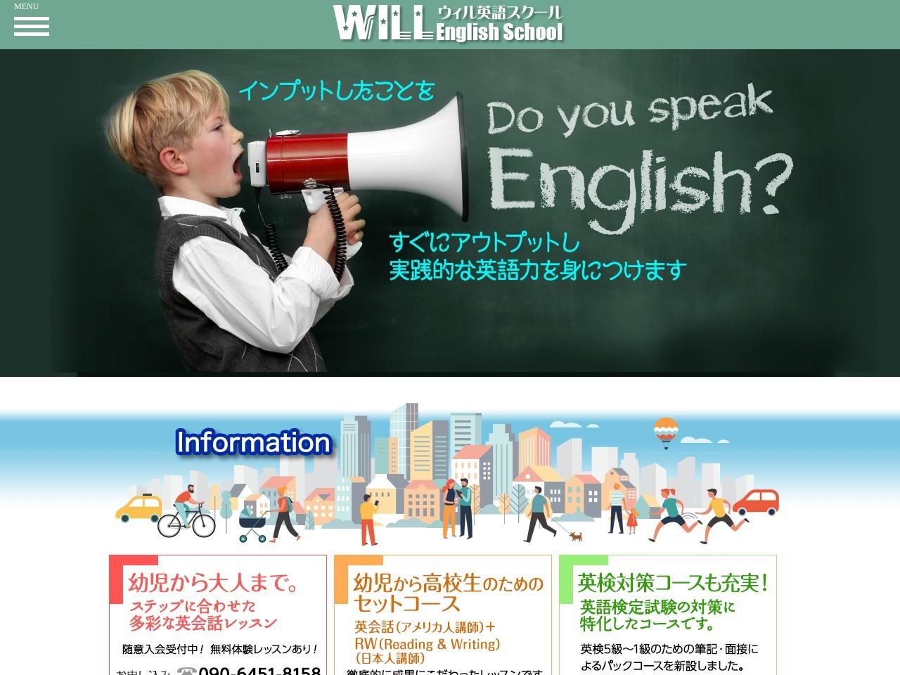 ウィル英語スクール